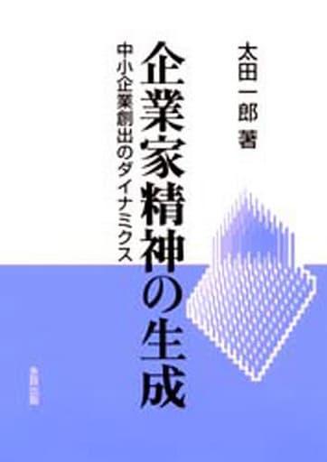 <<政治・経済・社会>> 企業家精神の生成 中小企業創出のダイナミ / 太田一郎