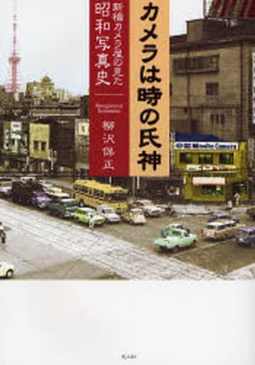 <<エッセイ・随筆>> カメラは時の氏神 新橋カメラ屋の見た昭和 / 柳沢保正