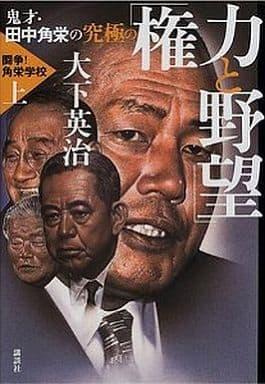 <<日本文学>>> 鬼才・田中角栄の究極の「権力と野望」-闘争!角栄学校 上