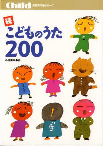 <<教育・育児>> 続 こどものうた200 / 小林美実