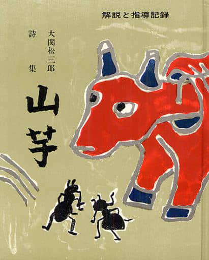 <<日本文学>>> 山芋