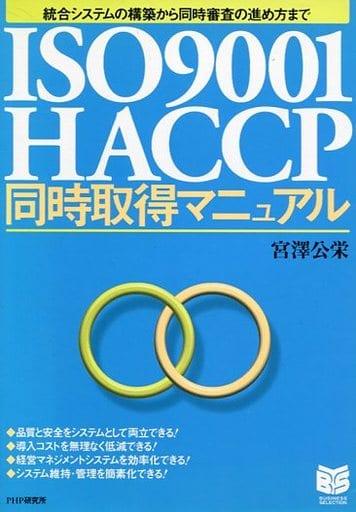 <<製造工業>> ISO9001/HACCP同時取得マニュ
