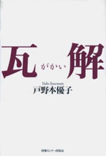 <<エッセイ・随筆>> 瓦解 / 戸野本優子
