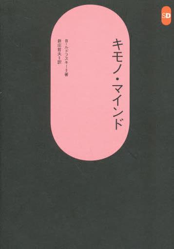 <<日本史>> キモノ・マインド