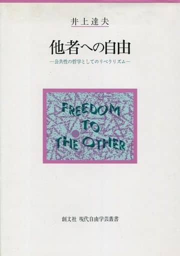 <<政治・経済・社会>> 他者への自由 公共性の哲学としてのリベラ / 井上達夫