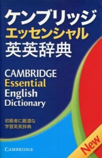 <<語学>> ケンブリッジエッセンシャル英英辞典