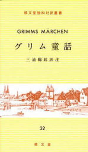 <<語学>> グリム童話 独和対訳叢書 32 / グリム