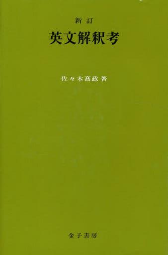 <<語学>> 英文解釈考 / 佐々木高政