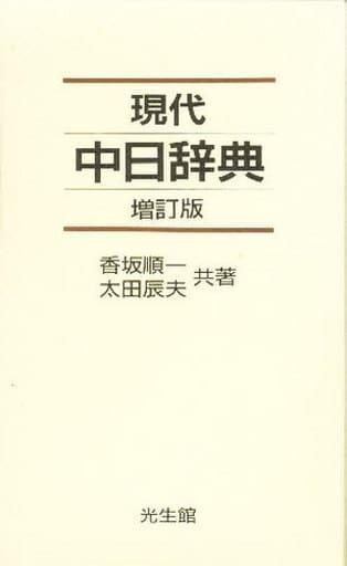 <<中国語>> 現代中日辞典 増訂版