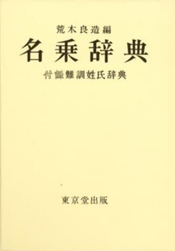 <<伝記>> 名乗辞典