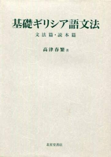 <<語学>> 基礎ギリシア語文法 文法篇・読本篇 / 高津春繁
