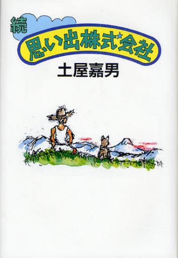 <<エッセイ・随筆>> 続 思い出株式会社 / 土屋嘉男
