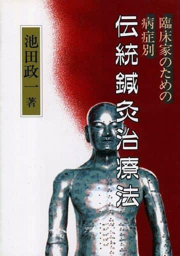 <<医学>> 伝統鍼灸治療法