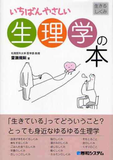 <<医学>> いちばんやさしい 生理学の本