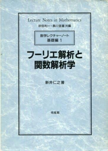 駿河屋 -<中古><<数学>> フーリエ解析と関数解析学(数学)