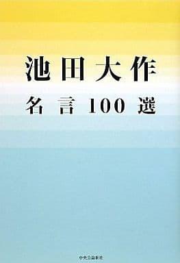 <<仏教>> 池田大作 名言100選