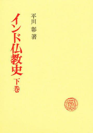<<仏教>> インド仏教史 下