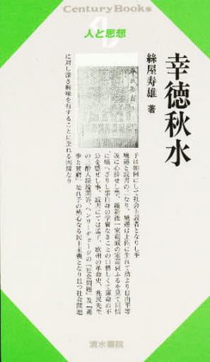 <<宗教・哲学・自己啓発>> 人と思想 51 幸徳秋水 / 絲屋寿雄