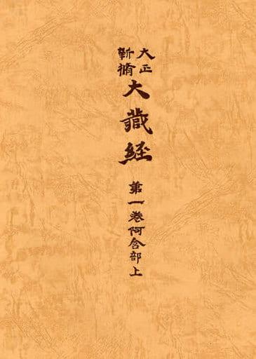 <<仏教>> 阿含部 上 普及版 大正新脩大蔵経 第1巻