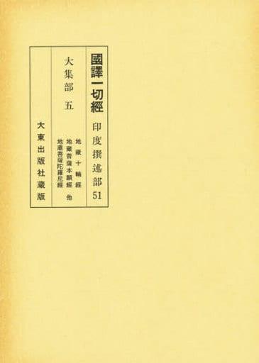 <<仏教>> 国訳一切経 大集部 5