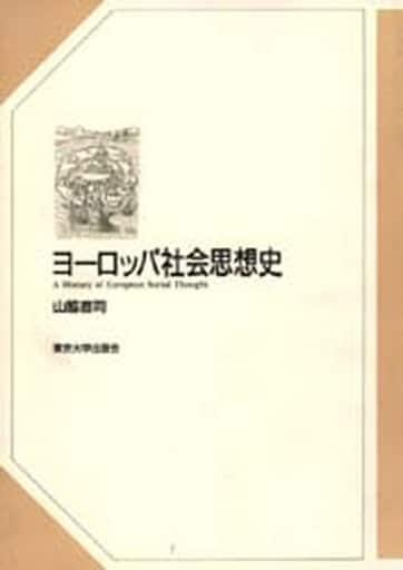 <<宗教・哲学・自己啓発>> ヨーロッパ社会思想史 / 山脇直司