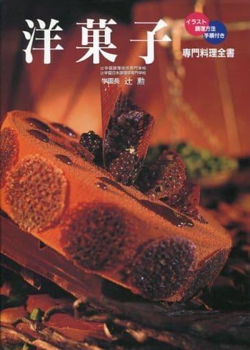 <<料理・グルメ>> 洋菓子 専門料理全書 / 辻勲