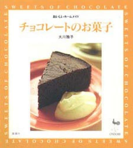<<料理・グルメ>> チョコレートのお菓子