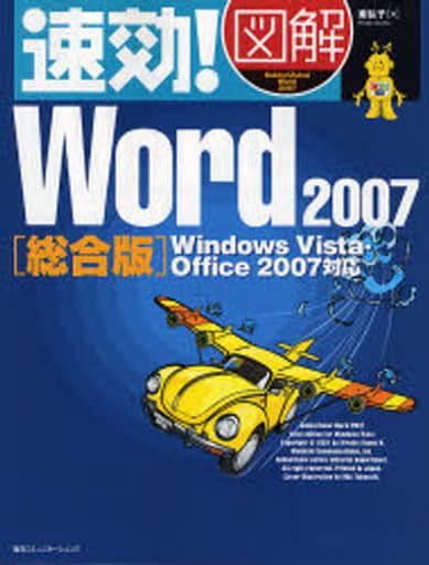 <<コンピュータ>> Word2007 総合版