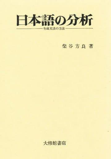 <<日本語>> 日本語の分析