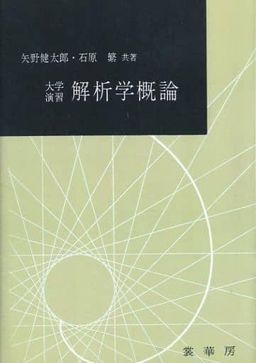 <<数学>> 大学演習 解析学概論