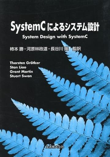 <<コンピュータ>> SystemCによるシステム設計 / T・グレッカー
