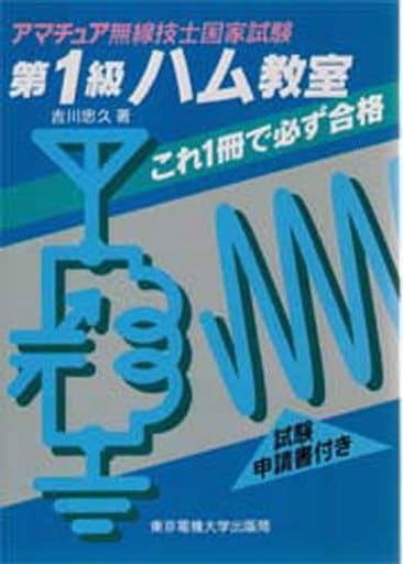 <<コンピュータ>> 第1級ハム教室 これ1冊で必ず合格 / 吉川忠久