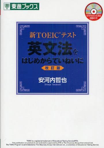 <<英語>> 新TOEICテスト 英文法をはじめからていねいに 改訂