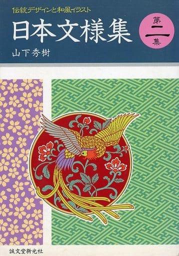 <<芸術・アート>> 日本文様集 第二集