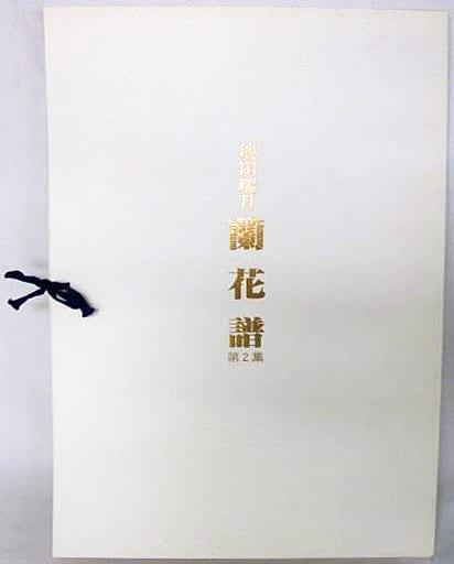 <<芸術・アート>> ケース付)蘭花譜 全2巻