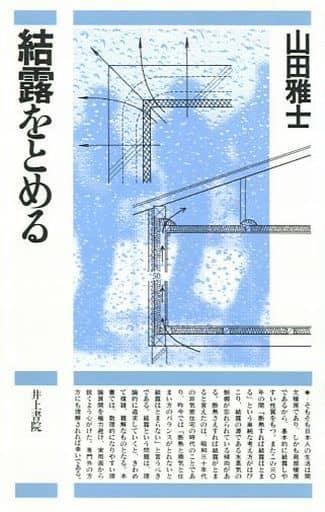 <<産業>> 結露をとめる / 山田雅士
