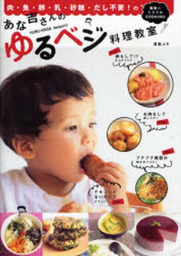 <<料理・グルメ>> あな吉さんのゆるベジ料理教室 / 浅倉ユキ