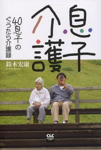 <<健康・医療>> 息子介護 40息子のぐうたら介護録☆鈴木宏康