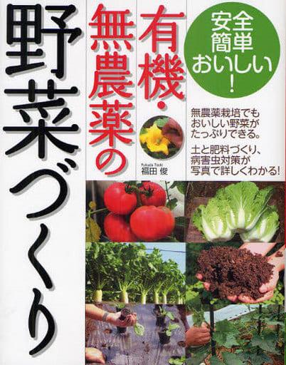 <<園芸>> 有機・無農薬の野菜づくり