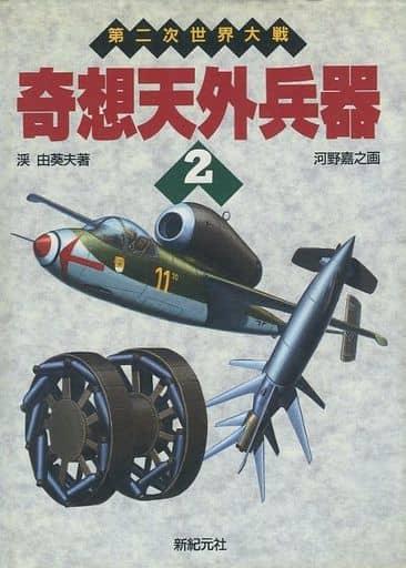 <<海洋工学・船舶工学>> 第2次世界大戦 奇想天外兵器2