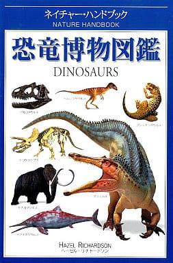 <<地球科学・地学>> 恐竜博物図鑑