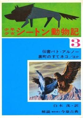 <<児童書>> 少年少女 シートン動物記3 伝書バト・アルノー/裏町のすてネコ/ほか