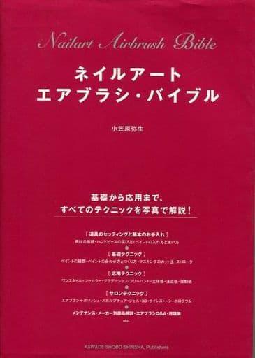 <<生活・暮らし>> ネイルアート エアブラシ・バイブル / 小笠原弥生