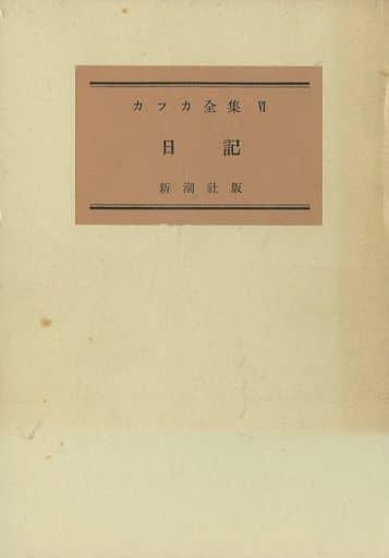 <<エッセイ・随筆>> ケース付)カフカ全集VI 日記 / フランツ・カフカ