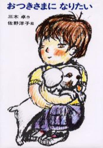 <<児童書・絵本>> おつきさまになりたい 日本の創作幼年童話 25 / 三木卓