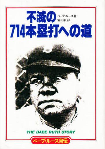 <<スポーツ>> 不滅の714本塁打への道 ベーブ・ルース自伝 / ベーブ・ルース