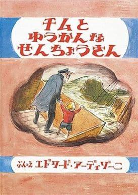 <<児童書・絵本>> チムとゆうかんなせんちょうさん / エドワード・アーディゾーニ