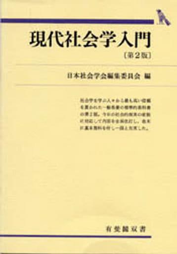 <<政治・経済・社会>> 現代社会学入門 第2版☆日本社会学