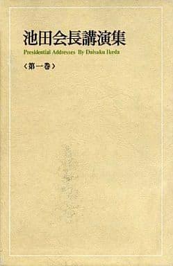 <<宗教・哲学・自己啓発>> 池田会長講演集 第一巻 / 池田大作