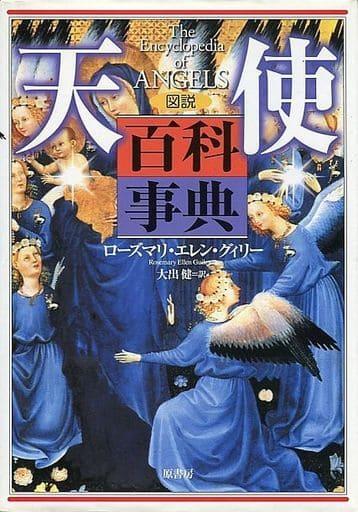 <<キリスト教>> 図説 天使百科事典